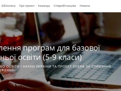 znimok-ekrana-2017-02-13-o-11.58.37.87e2d505fcc6b7e6c31e23256c1a2de411948