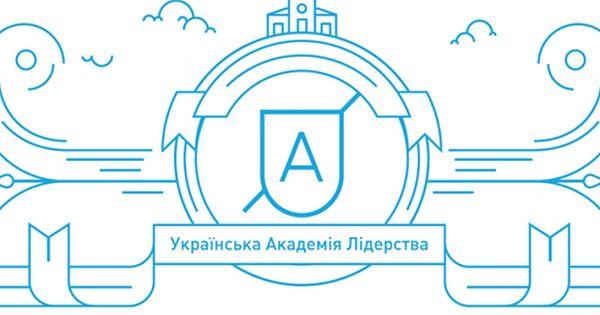 ukrayinska_akademiya_liderstva