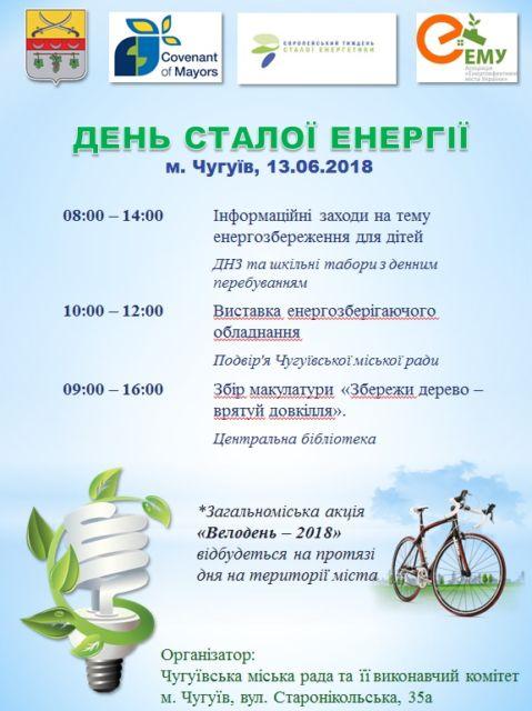 den_staloi_energii_buklet.jpg