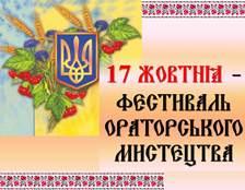 17.10.17_Oratoru